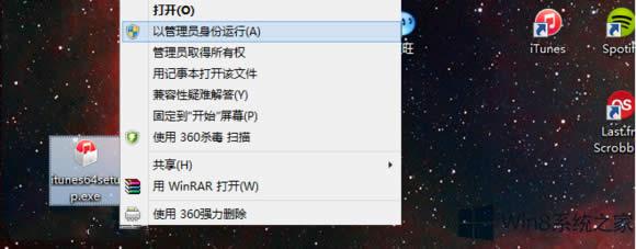Win8.1安装iTunes出现出错2503怎样办?