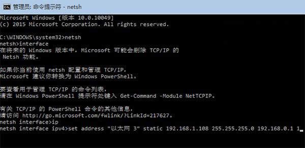 如何在命令提示符下设置Win8系统的IP地址