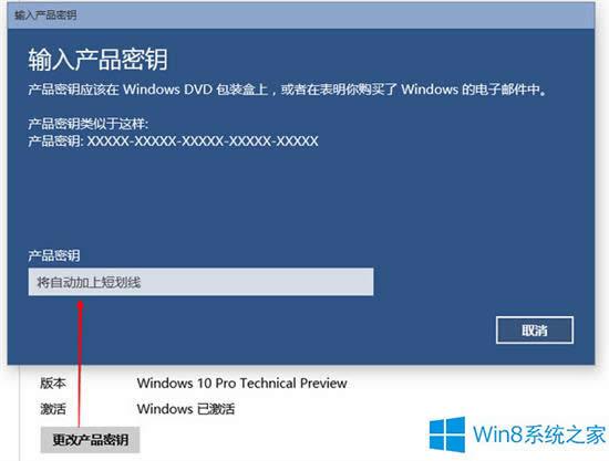 Win8激活密钥失效的处理办法