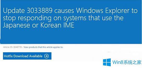 Windows8.1更新补丁后卡死假死如何应对?