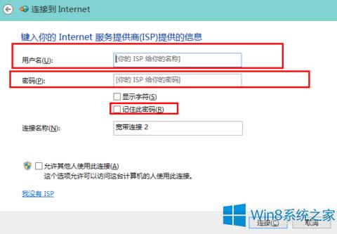 如何让Win8系统自动记住宽带连接账号与密码