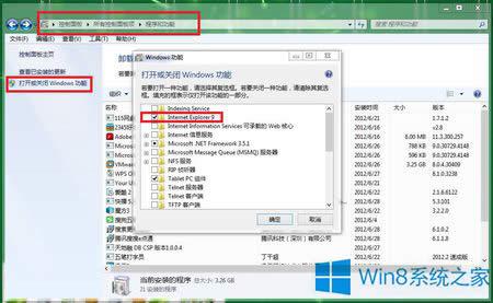 Windows8系统下关闭自带小游戏的技巧