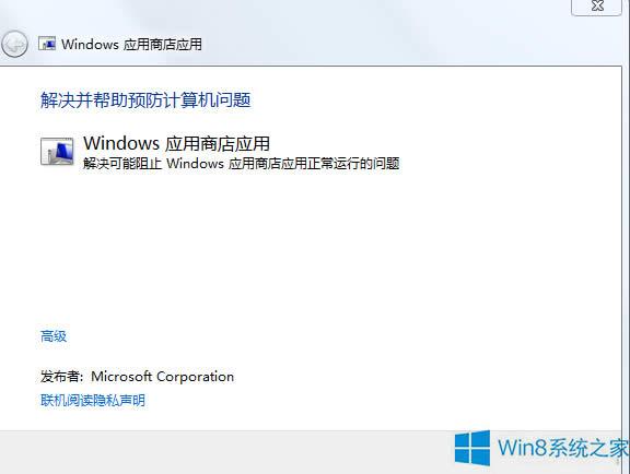 Windows8.1应用商店无法下载出错80070057如何处理?