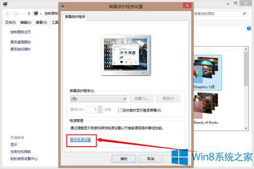 Win8.1系统中如何设置电源计划