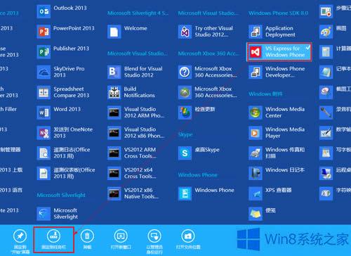 Win8将程序固定到任务栏的办法