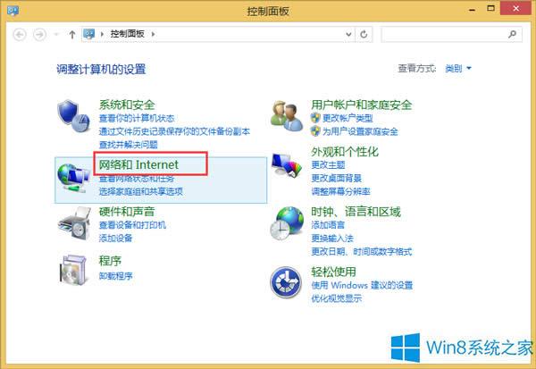 Win8设置LAN代理服务器的技巧