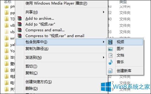 Windows8设置Metro媒体存储位置的办法