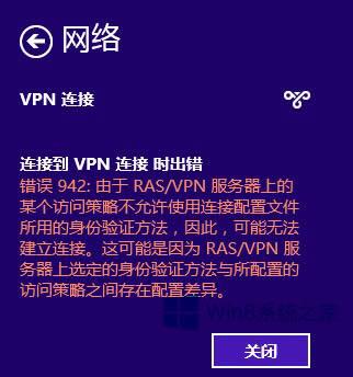 Win8连接VPN报错942怎样办?