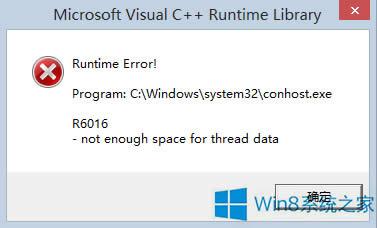 "Win8出现""Runtime Error""错误提示怎么解决?"