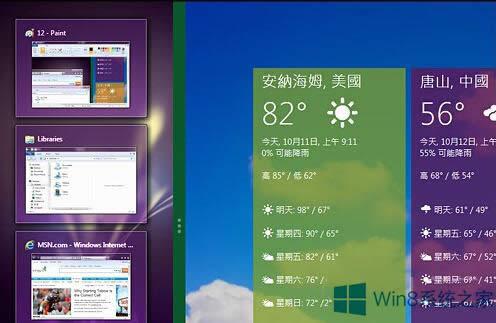 Win8系统分屏功能的使用技巧