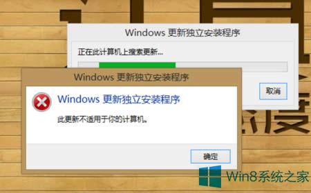 Win8系统KB3000061补丁安装失败的处理方法