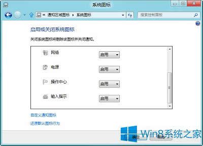 Win8.1通知区域图标自动隐藏怎么办?