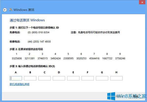 如何用Win8密钥激活Win8.1系统