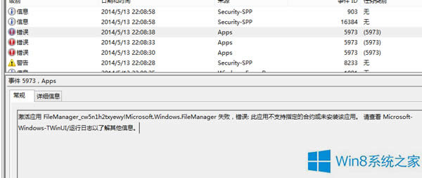 Win8.1新建账户打不开内置应用的解决办法