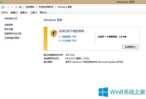 Win8安装KB2825630补丁失败的应对技巧