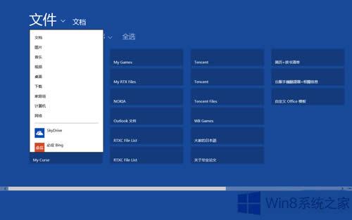 Windows8.1在用户资料库中添加Skydrive文件夹的方法