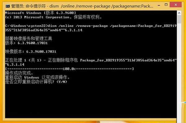 Win8.1自动更新失败并且出现错误代码如何应对?
