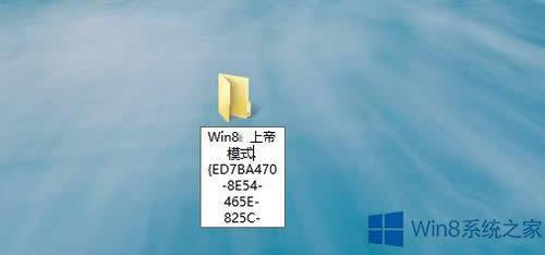 Win8系统如何开启上帝模式