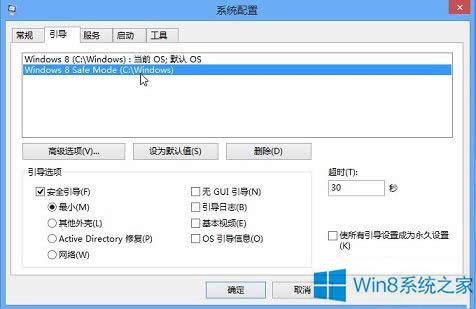 Win8设置开机进入安全模式的方法