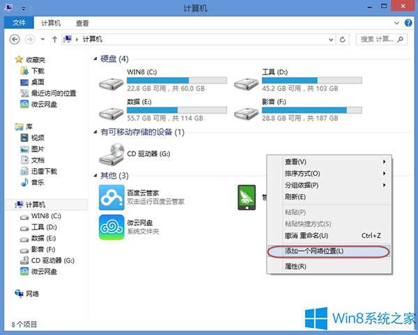 Win8如何在资源管理器中添加网络位置