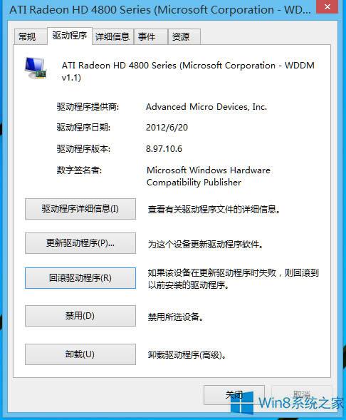 Win8系统PS无法使用ATI显卡硬件加速的处理办法