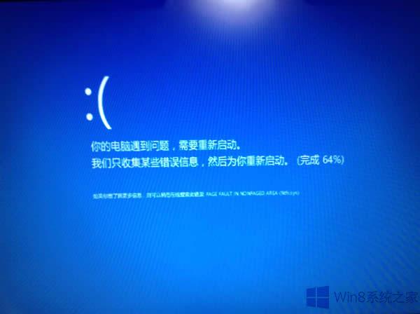 Win8.1安装KB2926765补丁后无限蓝屏重启的修好办法