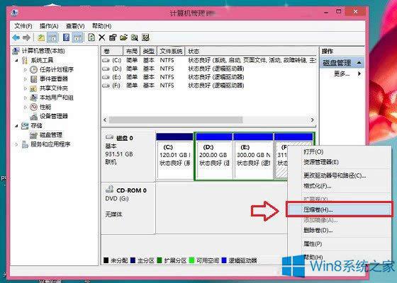 Win8.1系统下如何给磁盘重新分区