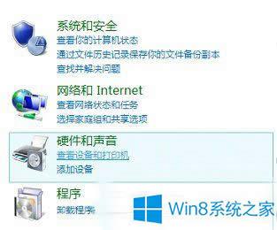 Win8系统添加网络打印机的方法
