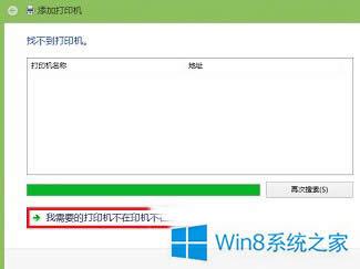Win8系统添加网络打印机的办法