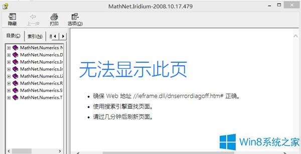 Win8.1系统打开帮助文件无法显示怎么修复?