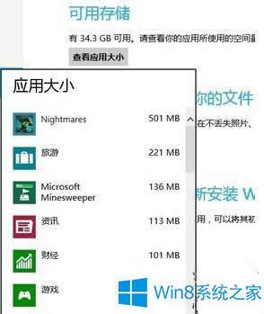 Win8系统如何查看应用程序大小
