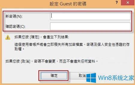 如何给Win8.1系统来宾账户设置密码?