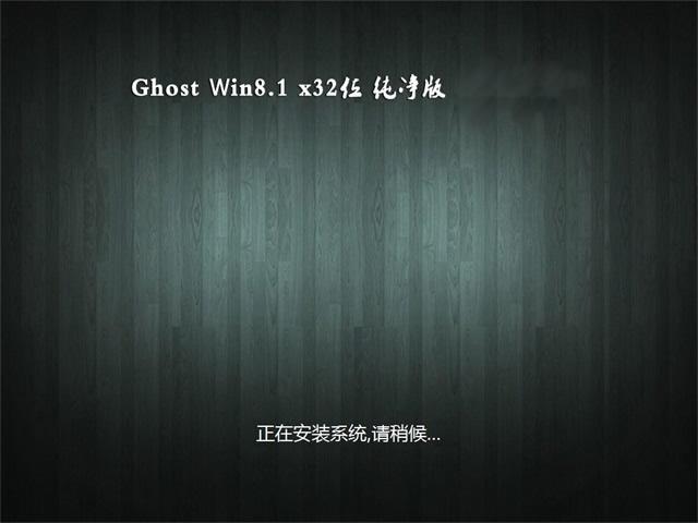 笔记本系统Ghost Win8.1 X32位 电脑城纯净版v2020年11月(2020.11版无需激活)ISO镜像下载