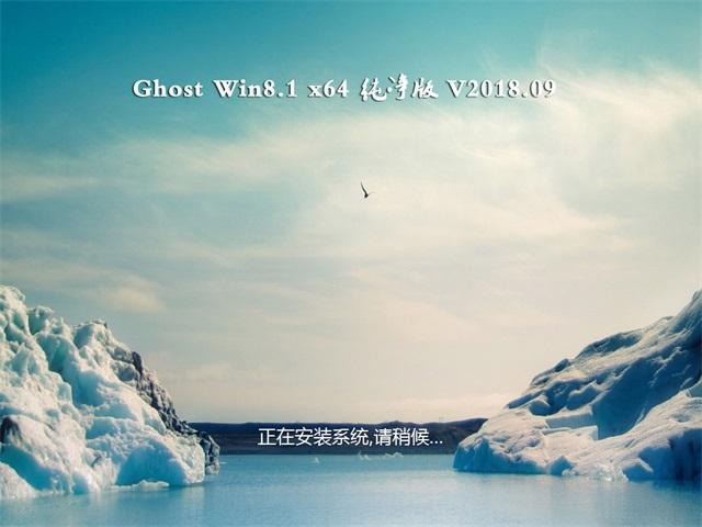 笔记本系统Ghost Win8.1 (X64) 最新装机纯净版v2020年11月 V2020.11(绝对激活) ISO镜像下载
