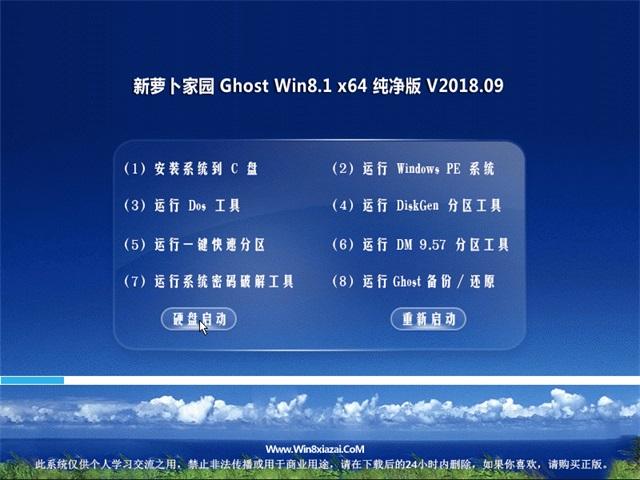 新萝卜家园Ghost Win8.1 x64 最新多驱动纯净版 v1809(完美激活) ISO镜像下载