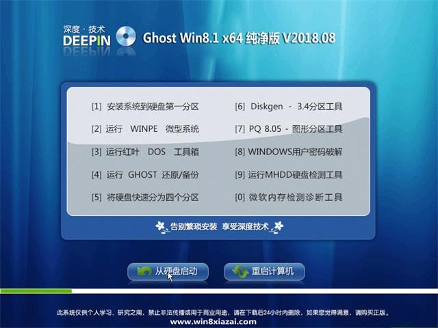 深度技术Ghost Win8.1 x64位 最新纯净版v2020年11月(2020.11免激活) ISO镜像高速下载