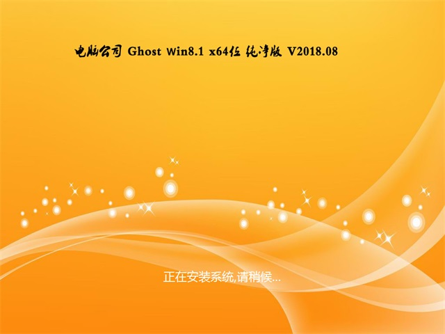 电脑公司Ghost Win8.1 (X64) 特别纯净版v2020年11月(2020.11)永久激活 ISO高速下载