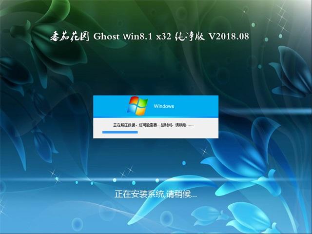 番茄花园Ghost Win8.1 X32位 经典纯净版v2020年11月(自动激活) ISO快速下载