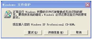 如何关闭WINDOWS文件保护系统办法