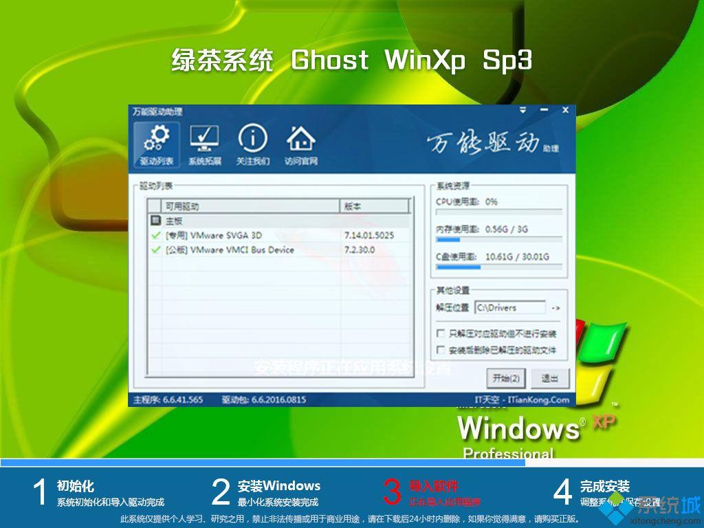 绿茶系统ghost xp sp3完美优化版v2018.09