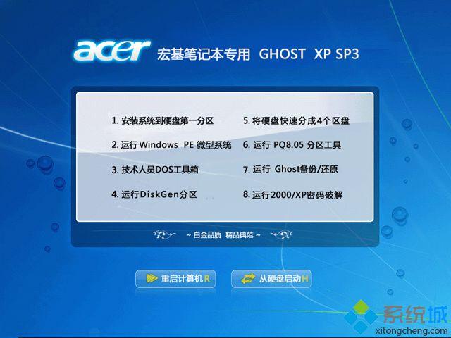 笔记本xp系统_宏基笔记本acer ghost xp sp3新春贺岁 最新优化版v2021年2月(2021.02)  ISO镜像高速下载