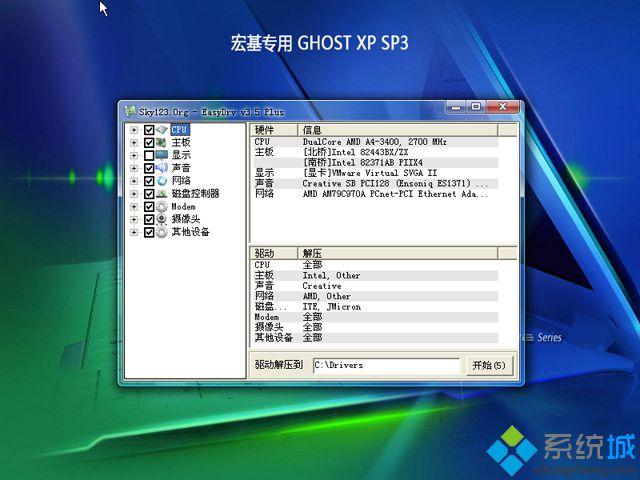 宏基笔记本acer ghost xp sp3最新优化版安装驱动