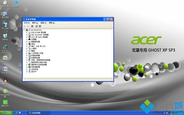 宏基笔记本acer ghost xp sp3最新优化版安装完成