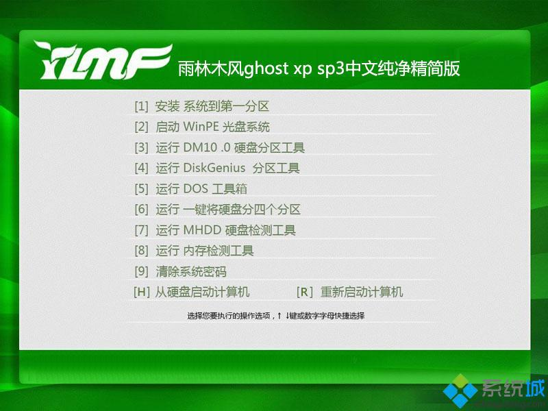 雨林木风ghost xp sp3中文纯净精简版安装图集