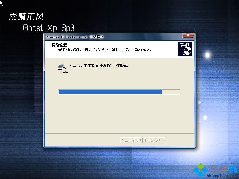 雨林木风xp系统安装网络组建