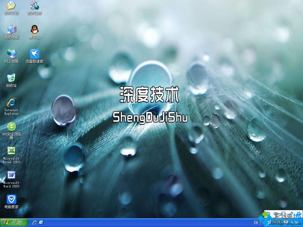 深度技术ghost xp sp3一键装机版桌面图