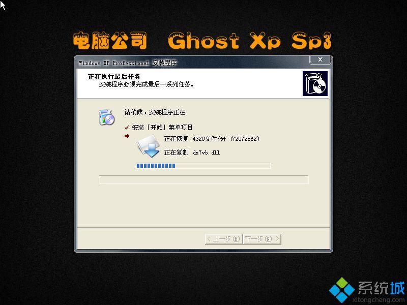 电脑公司DNGS ghost xp sp3正在复制