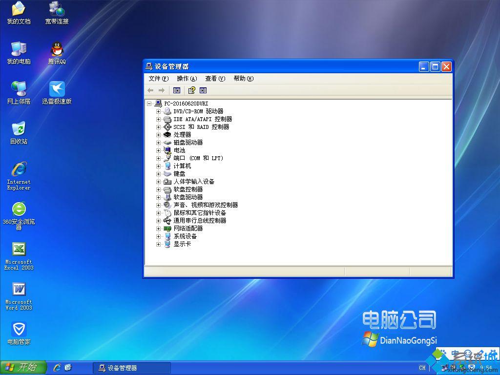 电脑公司DNGS ghost xp sp3界面图