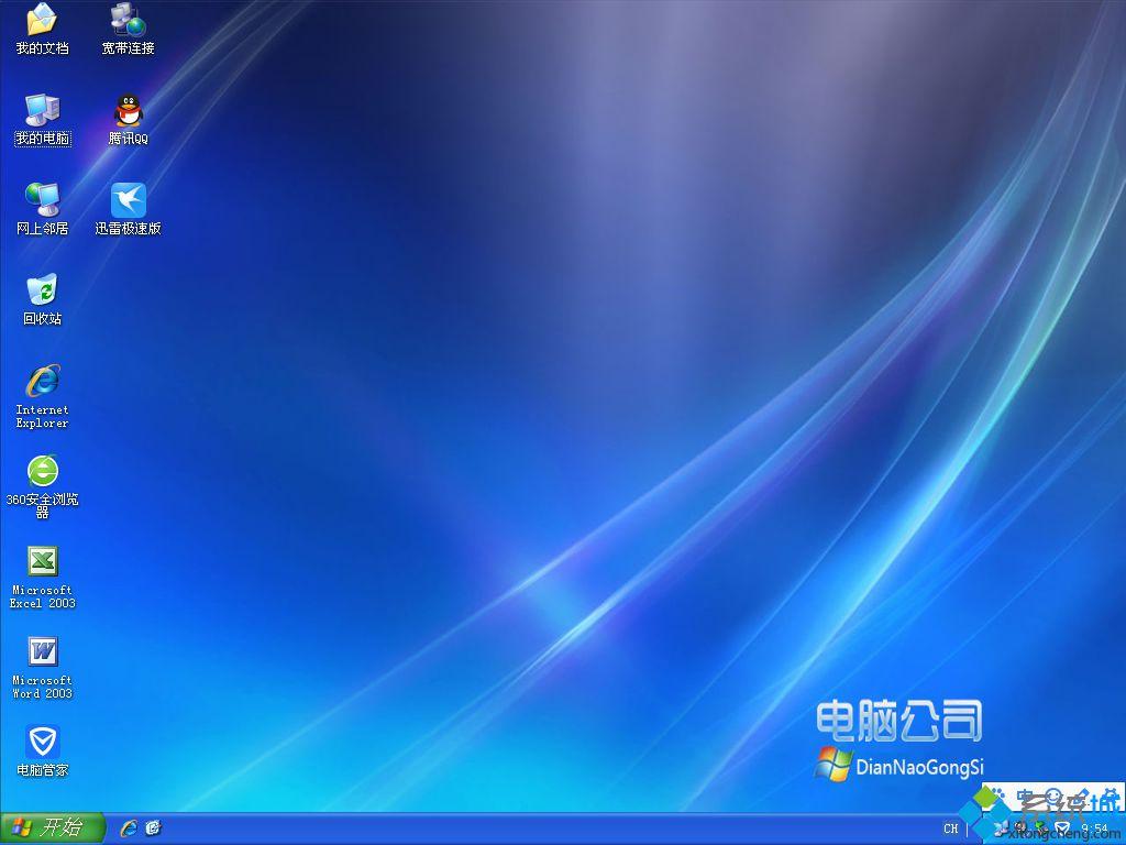 电脑公司xp精简纯净版桌面图