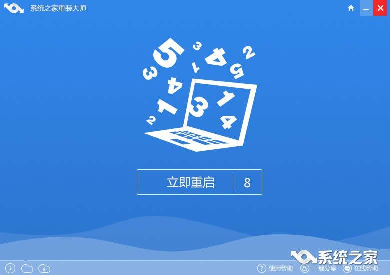 一键重装Win8系统步骤